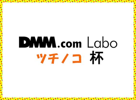DMM.com Labo ツチノコ杯 第4回 ICTトラブルシューティングコンテスト