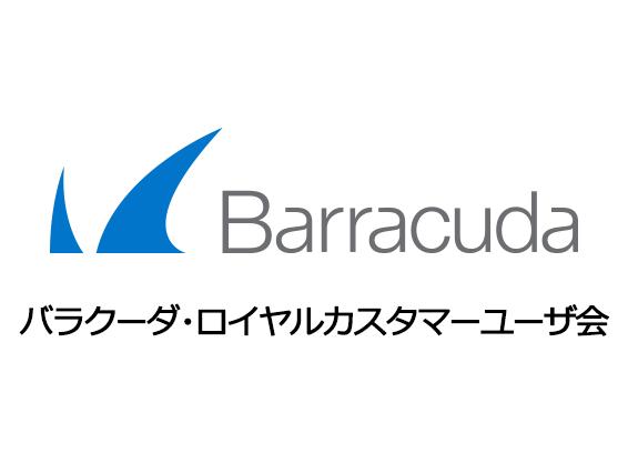 バラクーダ・ロイヤルカスタマーユーザ会