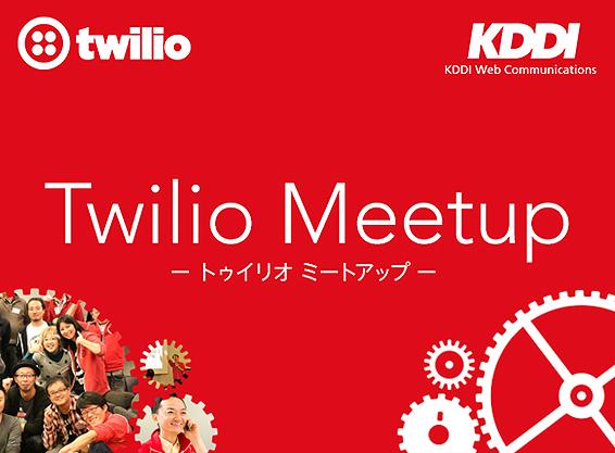 Twilio Meetup Tokyo