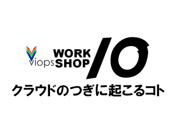 VIOPS10 WORKSHOP