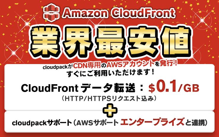 業界最安値 CloudFrontデータ転送:$0.1/GB