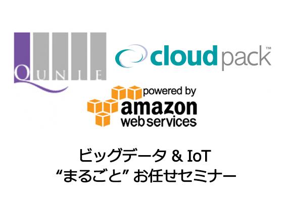 """ビッグデータ & IoT """"まるごと"""" お任せセミナー"""