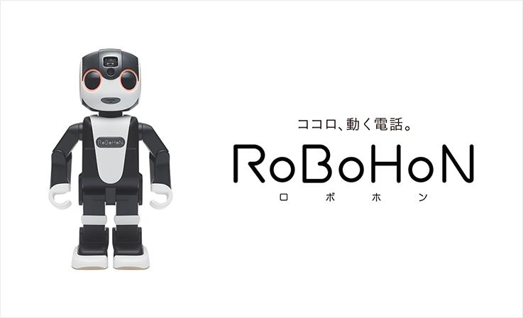 ココロ、動く電話。RoBoHoN(ロボホン)公式サイト