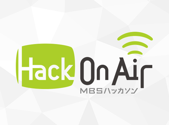 Hack On Air MBSハッカソン
