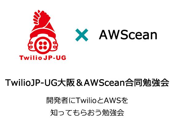 TwilioJP-UG大阪&AWScean合同勉強会