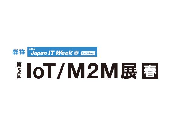 第5回 IoT/M2M展 春