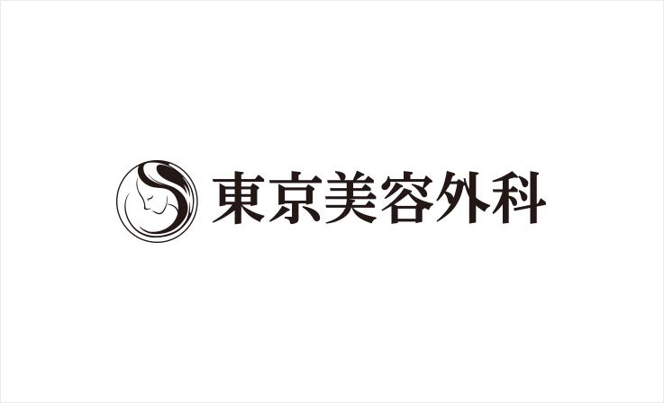 東京美容外科 公式サイト
