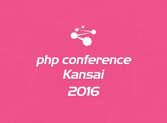 PHPカンファレンス関西2016