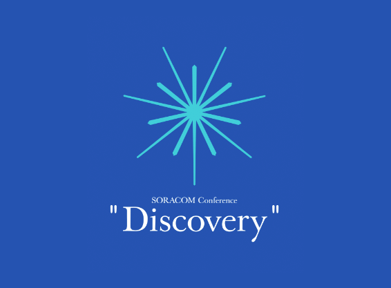 "SORACOM Conference 2016 ""Discovery"""