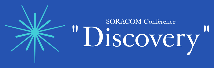 "SORACOM Conference 2016 ""Discovery."""