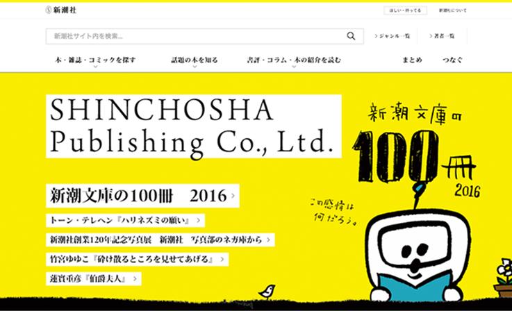 新潮社 公式サイト