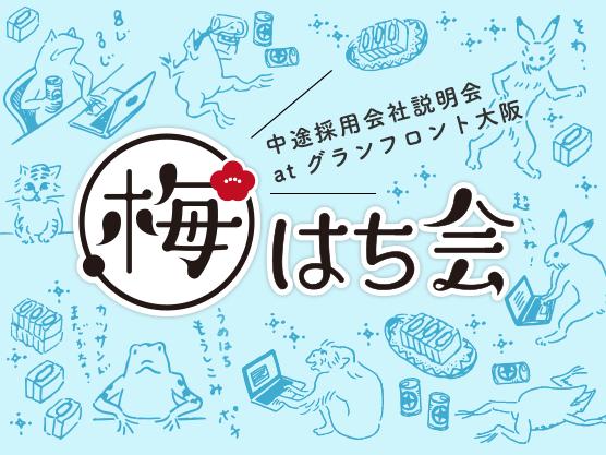 【大阪】中途採用説明会 『梅はち会』#12