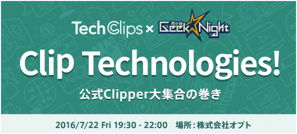 #8 市ヶ谷Geek★Night x TechClips「Clip Technologies!」