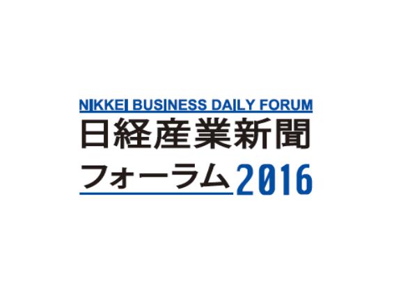 日経産業新聞フォーラム2016「クラウド活用が業務効率を劇的に変革する」