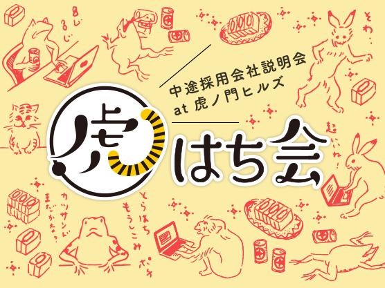 【東京】中途採用説明会 『虎はち会』#36