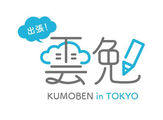 出張!雲勉 in Tokyo