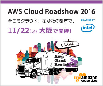 AWS Cloud Roadshow 2016 大阪