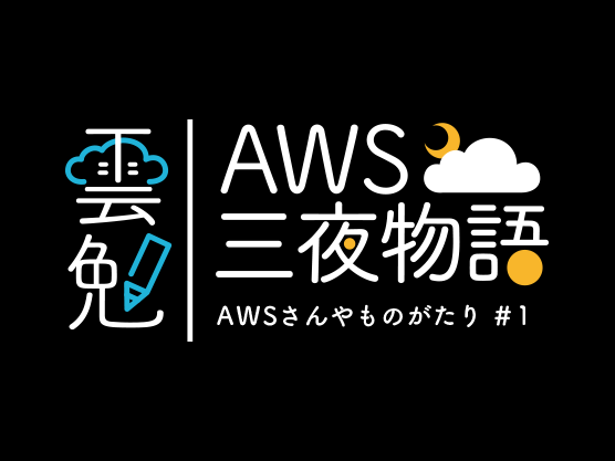 雲勉 AWS 三夜物語 #1
