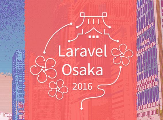 Laravel Osaka 2016