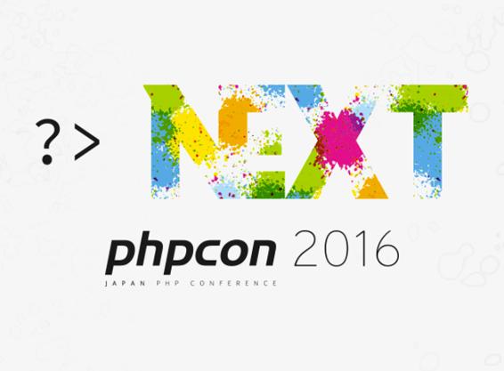 PHPカンファレンス2016
