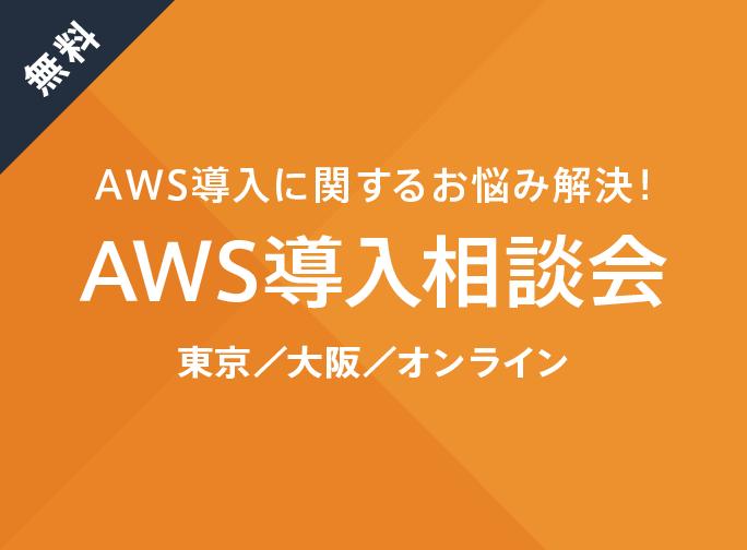 【東京/大阪/オンライン】AWS導⼊相談会(無料)