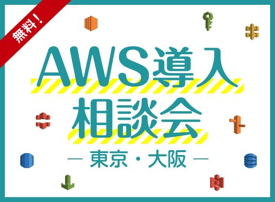 【東京/大阪】無料のAWS導入相談会を毎週開催中!(オンライン開催も可能!)