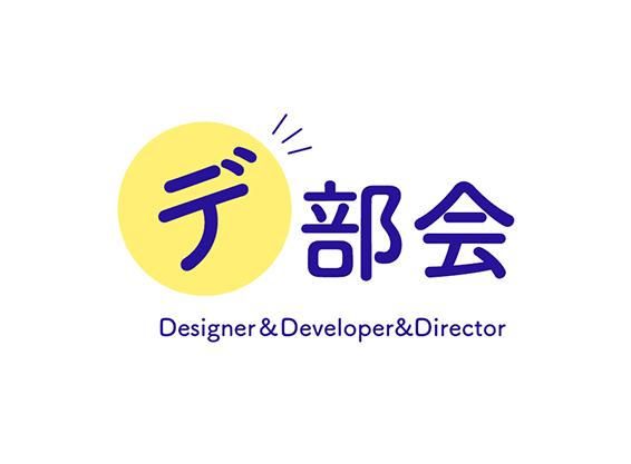 デ部会「初心者歓迎! 第8回 デザイナーでもわかるGit入門 Backlogバージョン管理編」