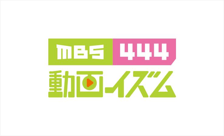 MBS動画イズム444