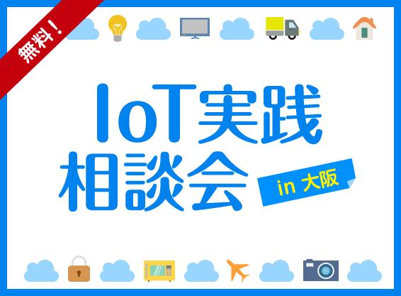 【大阪】IoT実践相談会