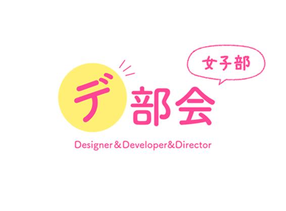 デ部会「第3回 コーディングどこまでできる? Webデザイナー女子相談会」
