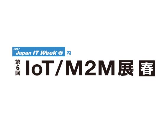 第6回 IoT/M2M展 春