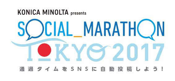 SOCIAL_MARATHON in TOKYO 2017