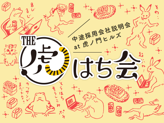 【東京】中途採用説明会 『虎はち会』#37