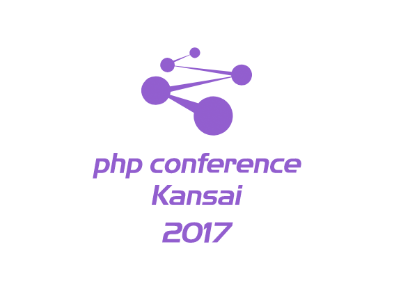 php conference Kansai 2017