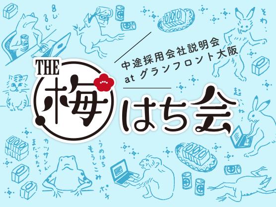 【大阪】中途採用説明会 『梅はち会』#13