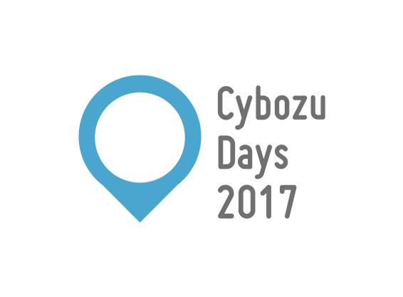 Cybozu Days 2017 大阪