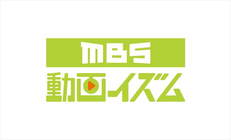 MBS動画イズム 動画配信プラットフォーム構築