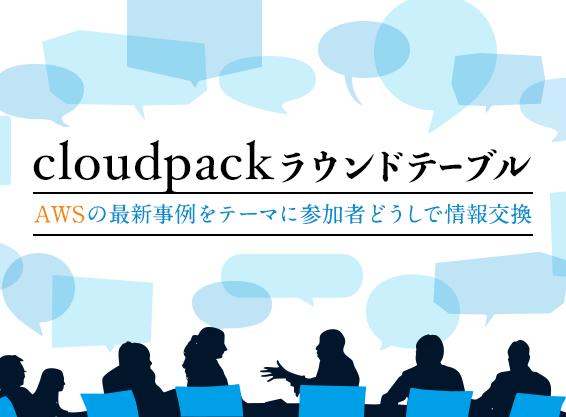 cloudpackラウンドテーブル