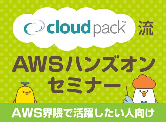 AWS界隈で活躍したい人向け!cloudpack流 AWSハンズオンセミナー はじめてのAWS(Lambda編)