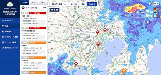 KDDI IoT クラウド ~従業員みまもり~+天候予測