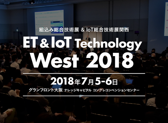 ET & IoT Technology West 2018