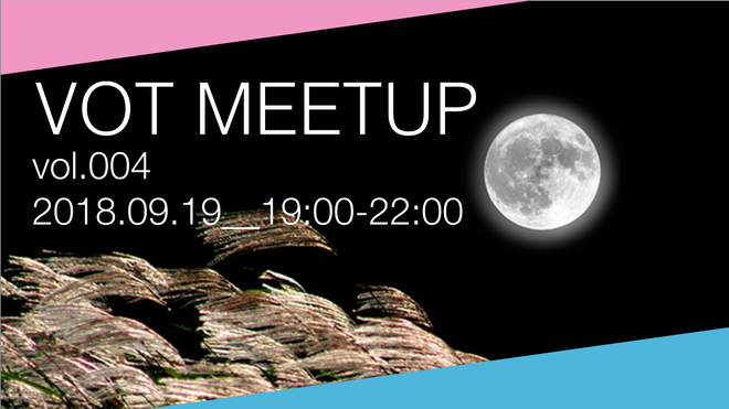 VOT MEETUP! vol.4 〜Chatbot/音声 勉強会〜