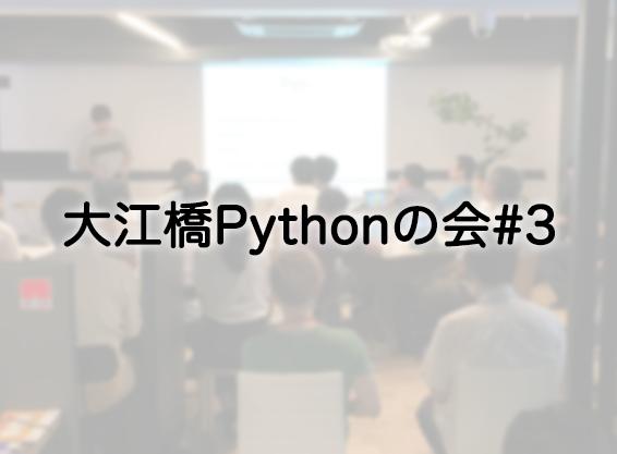大江橋Pythonの会#3