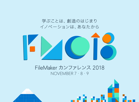 FileMaker カンファレンス 2018