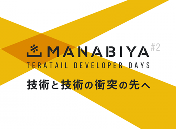 MANABIYA #2 – teratail developer days –
