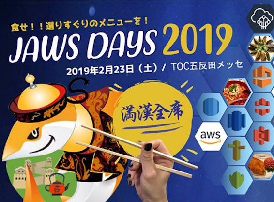 JAWS DAYS 2019