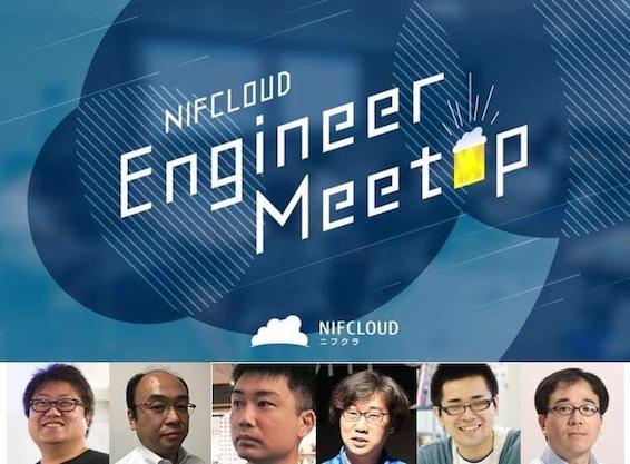 ニフクラ エンジニア ミートアップ 第13回 座談会「どうする?どうなる?2019年のクラウド業界」