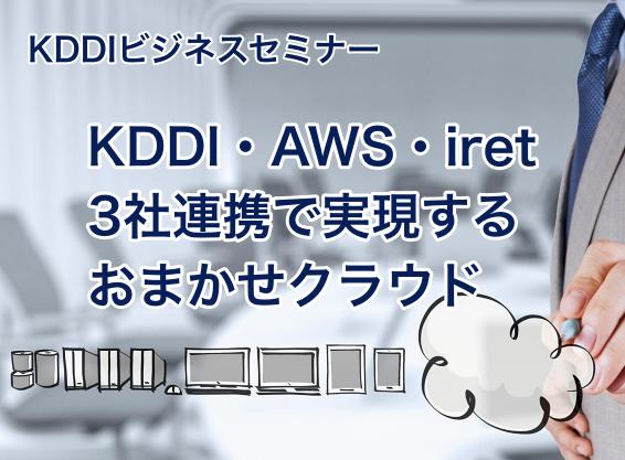 KDDI・AWS・iret 3社連携で実現するおまかせクラウド
