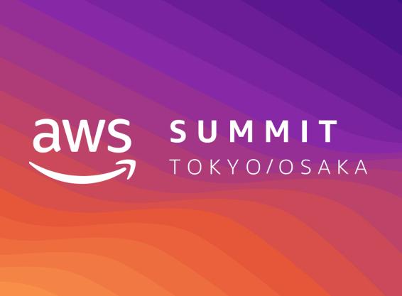 AWS Summit Tokyo/Osaka 2019