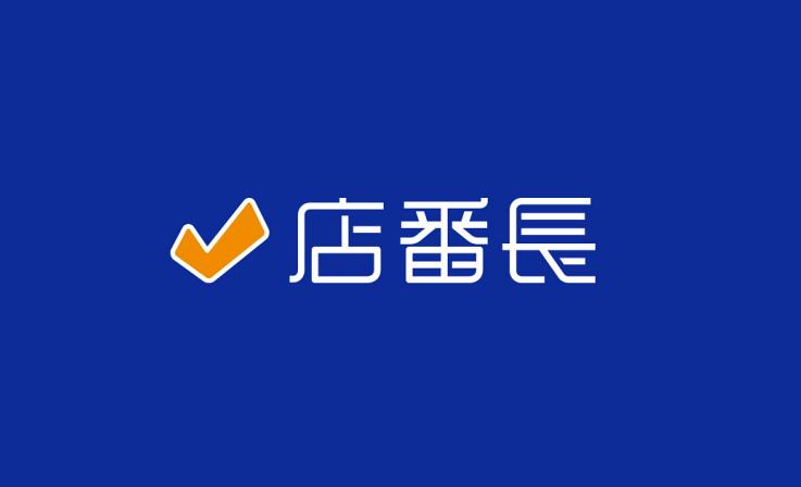 店番長 ログデータ可視化に向けた技術検証(PoC)支援